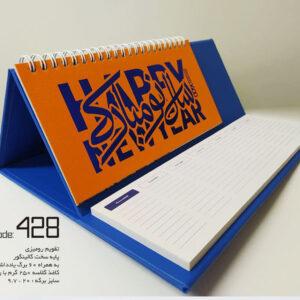 فروش عمده و تکی تقویم رومیزی یادداشت دار 1400